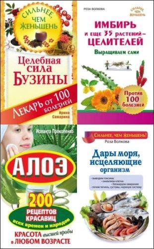 Волкова Р., Михайлов Г. - Сильнее, чем женьшень. Серия из 7 книг (2012-2015) rtf, fb2