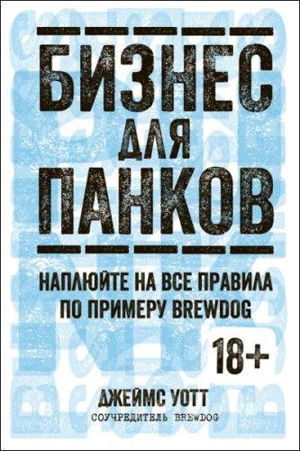 Джеймс Уотт  - Бизнес для панков: Наплюйте на все правила по примеру BrewDog (2016) rtf, fb2