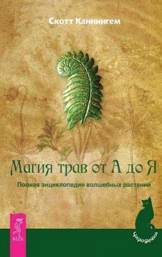 С. Каннингем - Магия трав от А до Я (2013) pdf