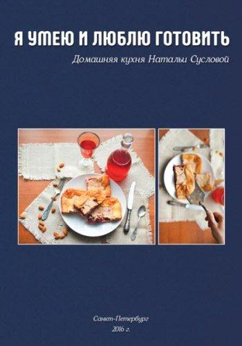 Наталья Суслова - Я умею и люблю готовить (2016) rtf, fb2