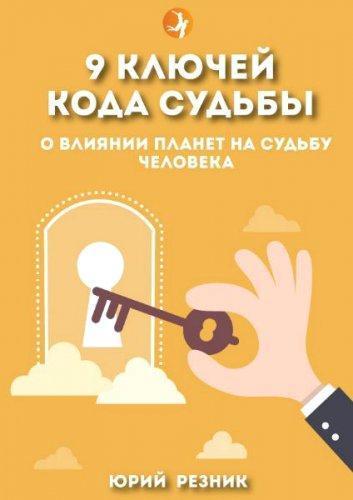 Юрий Резник - 9 Ключей Кода Судьбы (2015) pdf,fb2,epub
