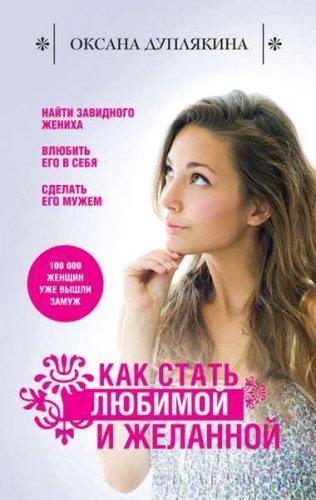 Как стать любимой и желанной - О. Дуплякина (2012) fb2, mobi, doc