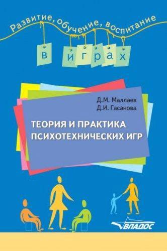 Д. Маллаев, Д. Гасанова - Теория и практика психотехнических игр (2013) rtf, fb2