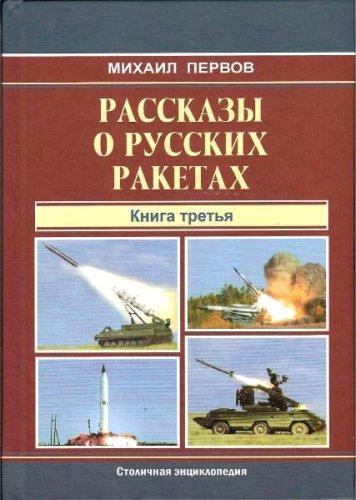 Михаил Первов - Рассказы о русских ракетах. Книга 3 (2013 ) pdf