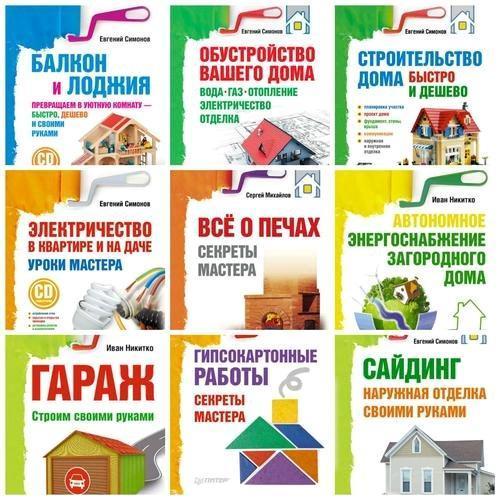 Коллектив - Серия: Современный домострой (29 книг) (2011-2015) pdf, fb2, epub, mobi