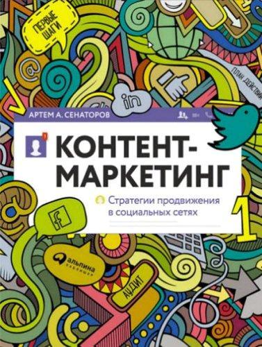 Артем Сенаторов - Контент-маркетинг. Стратегии продвижения в социальных сетях (2016) rtf, fb2