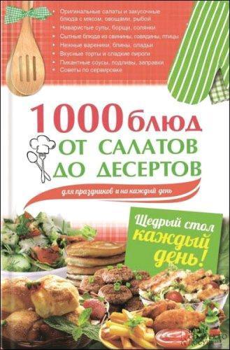 Арина Гагарина - 1000 блюд от салатов до десертов для праздников и на каждый день (2016) rtf, fb2