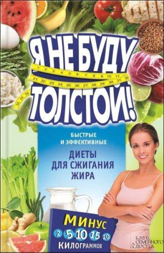 Елизавета Коротяева - Я не буду толстой! Быстрые и эффективные диеты для сжигания жира (2016) rtf, fb2
