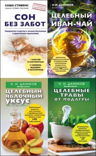 Н. Даников, С. Стивенс, А. Иванчев - Я привлекаю здоровье. Серия из 19 книг (2016) fb2