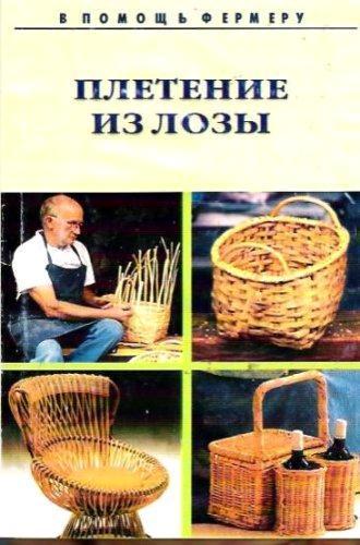 Проф-Пресс - Плетение из лозы и других материалов (2000) pdf