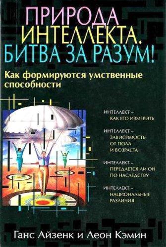 Г. Айзенк - Природа интеллекта. Битва за разум! Как формируются умственные способности (2002) pdf, djvu