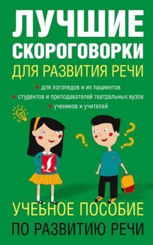 Елена Лаптева - Лучшие скороговорки для развития речи (2016) rtf, fb2