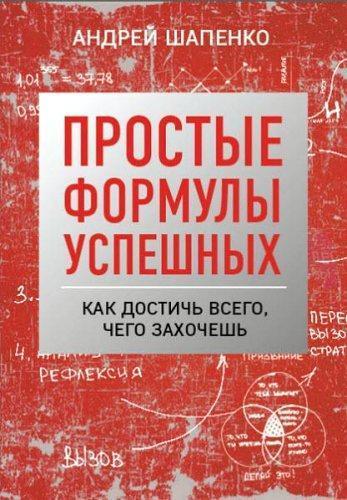 Андрей Шапенко - Простые формулы успешных. Как достичь всего, чего захочешь (2016) rtf, fb2