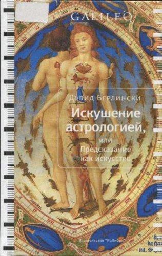 Д. Берлински - Искушение астрологией, или предсказание как искусство (2010) fb2, mobi, epub