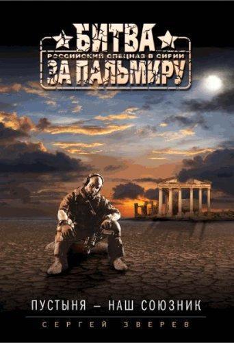 Зверев Сергей - Пустыня – наш союзник (2016) rtf, fb2