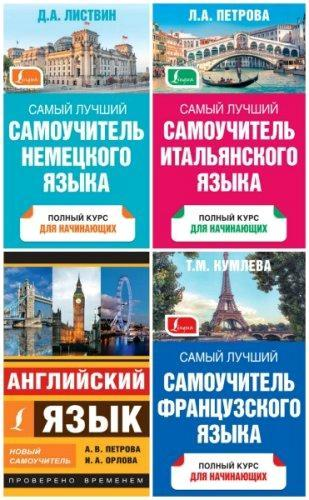 Коллектив - Серия: Самый лучший самоучитель (4 книги) (2015-2016) pdf