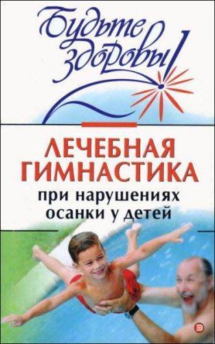 И. Милюкова, Т. Евдокимова - Лечебная гимнастика при нарушении осанки у детей (2004) rtf, fb2