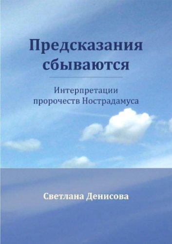 Светлана Денисова - Предсказания сбываются. Интерпретации пророчеств Нострадамуса (2016) rtf, fb2