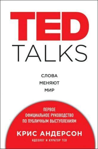 Крис Андерсон - TED TALKS. Слова меняют мир. Первое официальное руководство по публичным выступлениям (2016) rtf, fb2