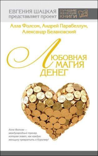 А. Парабеллум, А. Белановский, А. Фолсом - Любовная магия денег (2016) rtf, fb2