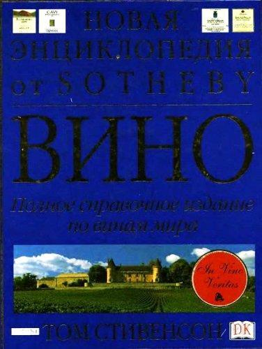 Том Стивенсон - Вино. Полное справочное издание по винам мира (2003) djvu, pdf