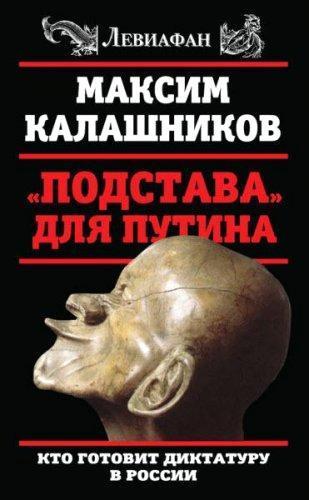 Максим Калашников - «Подстава» для Путина. Кто готовит диктатуру в России (2016) rtf, fb2