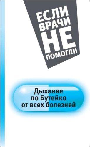 Константин Бутейко - Дыхание по Бутейко от всех болезней (2016) rtf, fb2