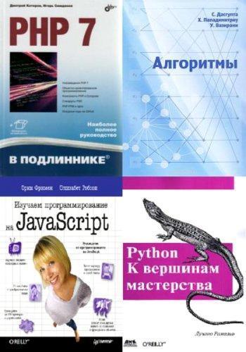 Коллектив - Подборка книг по программированию (4 книги) (2014-2016) pdf