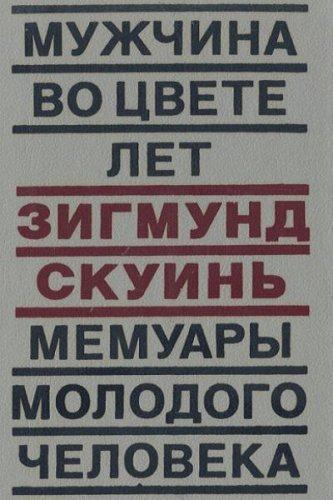 Зигмунд Скуиньш - Мужчина во цвете лет. Мемуары молодого человека (1991) pdf