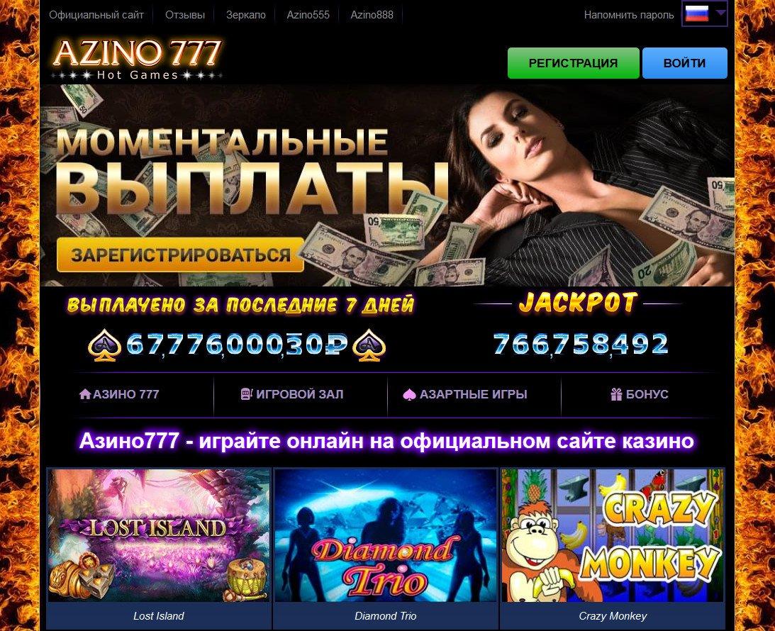 официальный сайт азино 777 555