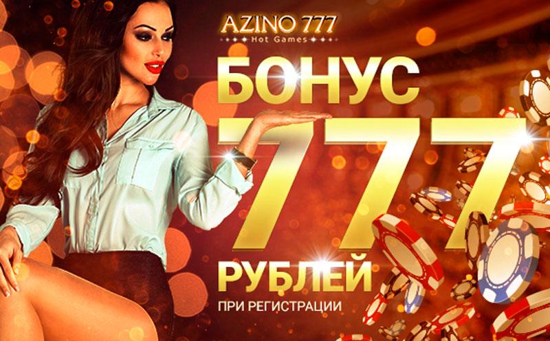 официальный сайт азино 777 рублей