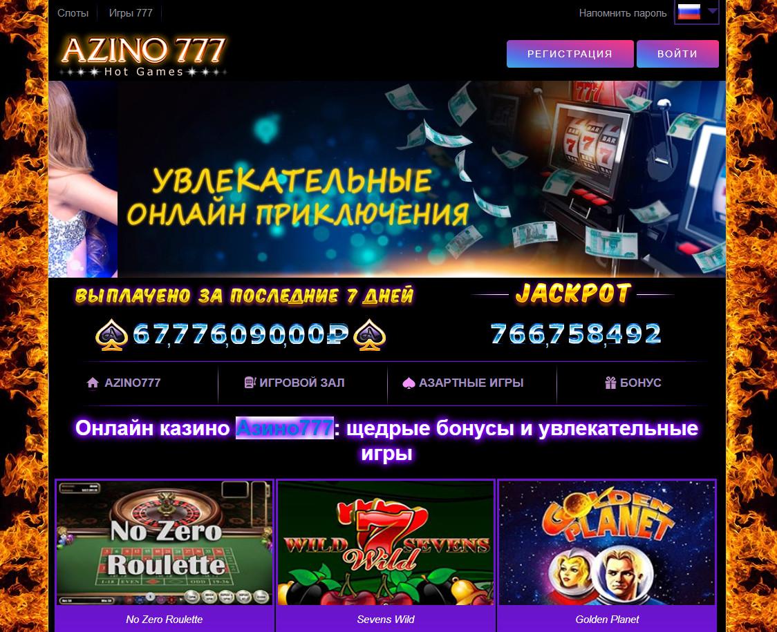 азино 777 online casino