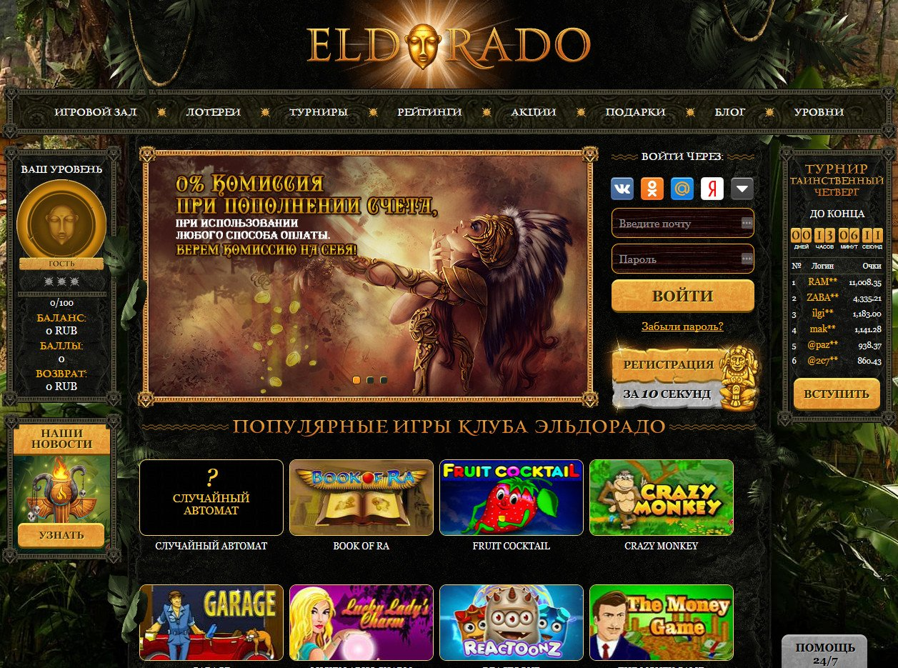 Игровые автоматы на деньги в онлайн казино Eldorado