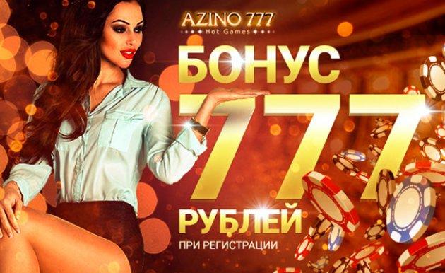 Азино777 онлайн